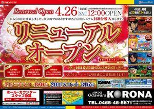 kanagawa_140426_odawara-korona