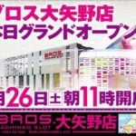 ブロス大矢野店(2014年4月26日グランドオープン・熊本県)