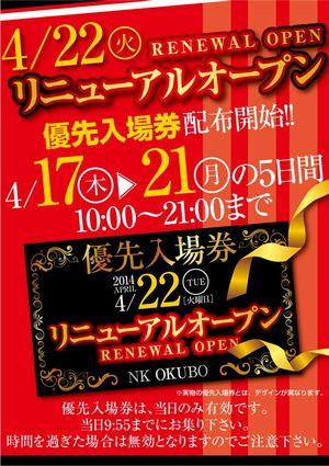 kyoto_140422_new-kyoto-ohkubo