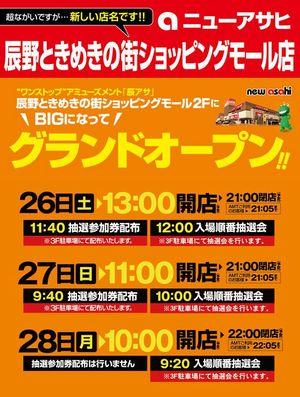nagano_140426_newasahi-tatsuno