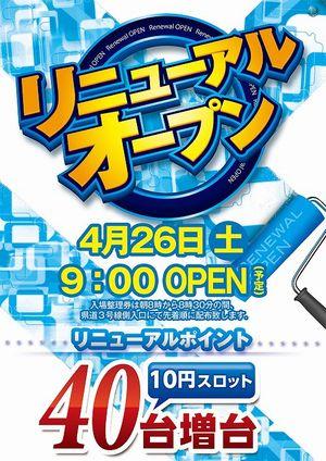 okayama_140421_dynam-kasaoka