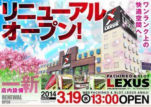 osaka_140401_lexus-awaji.