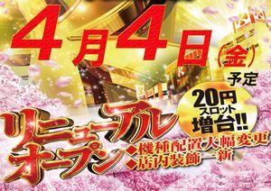 osaka_140402_kicona-daito.