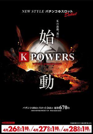 osaka_140425_k-powers-osakahonten