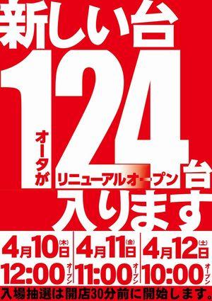 saitama_140410_ohta-sayama-slot