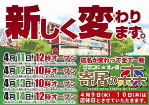 saitama_140411_ohta-yorii