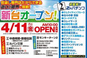 saitama_140411_richland-sakado