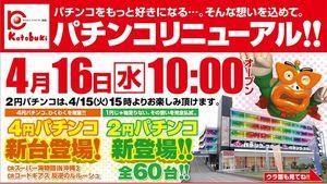 saitama_140416_kotobuki-siguma-town
