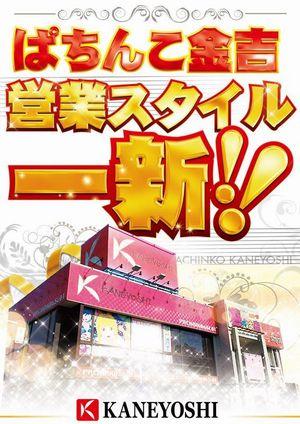 saitama_140423_kaneyoshi