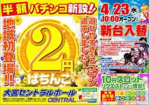 saitama_140423_oomiya-central-hall