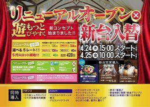 saitama_140424_garden-urawa