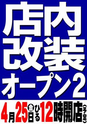 saitama_140425_hinotori