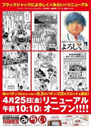 saitama_140425_mirai
