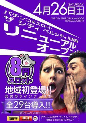 saitama_140426_city-kawagoe