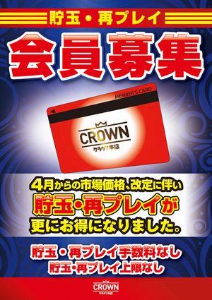 shiga_140402_crown