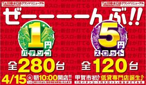 shiga_140414_taihominakuchi