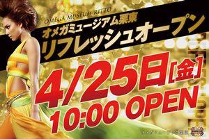 shiga_140425_omega