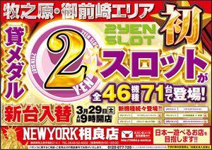 shizuoka_140329_newyork-sagara