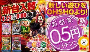 shizuoka_140422_ohsho