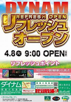 tokushima_140408_dynam-komatsushima