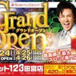 スロット123田宮店(2014年4月24日グランドオープン・徳島県)
