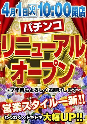 tokyo_140401_kotobuki-higasikoenji