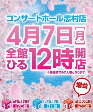 tokyo_140407_concert-hall-simura