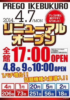 tokyo_140407_prego-ikebukuro