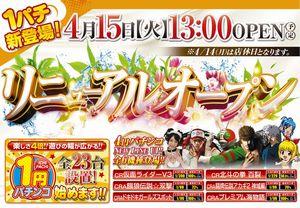 tokyo_140415_crown-nakai