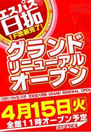 tokyo_140415_espace-ookubo-ekimae