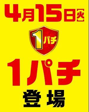 tokyo_140415_kiyose-uno
