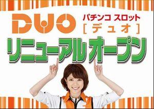 tokyo_140421_yuurakucho-DUO
