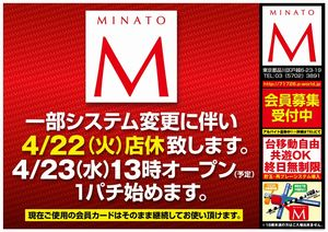 tokyo_140423_togosi-minato