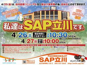 tokyo_140426_sap-tachikawa