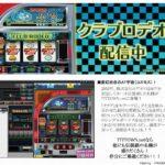 サミーネットワークス PC向けパチンコ・パチスロオンラインゲーム「777TOWN.net」に株式会社ロデオの「クラブロデオ」が登場!