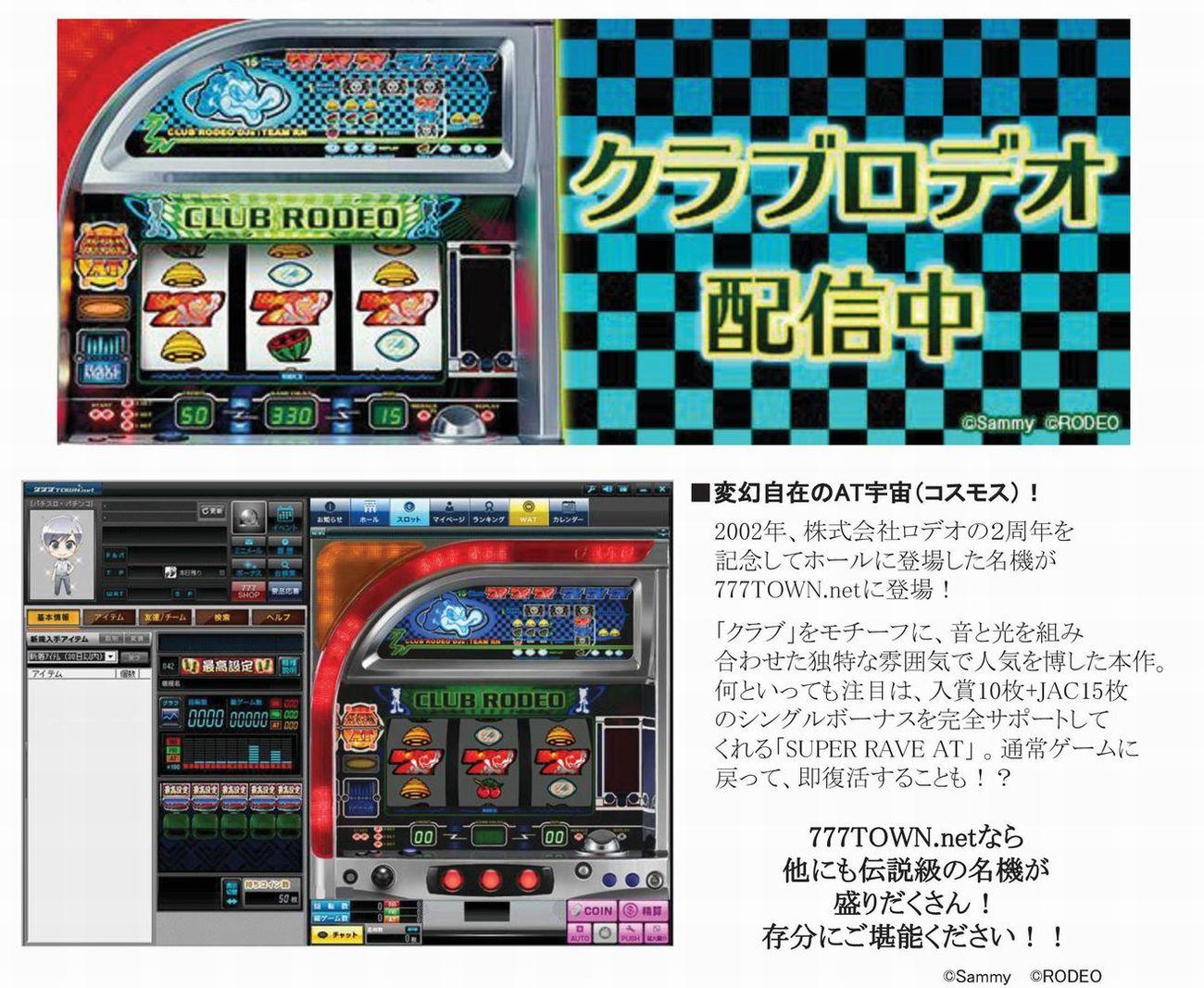 【PC】クラブロデオ_プレスリリース