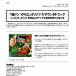 「緑ドンVIVA2」サウンドトラックCD発売と配信を28日より開始