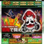 平和、「みどりのマキバオー 届け!!日本一のゴールへ!!」発売を発表