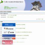 札幌方面遊技事業協同組合が411万円寄付/北海道