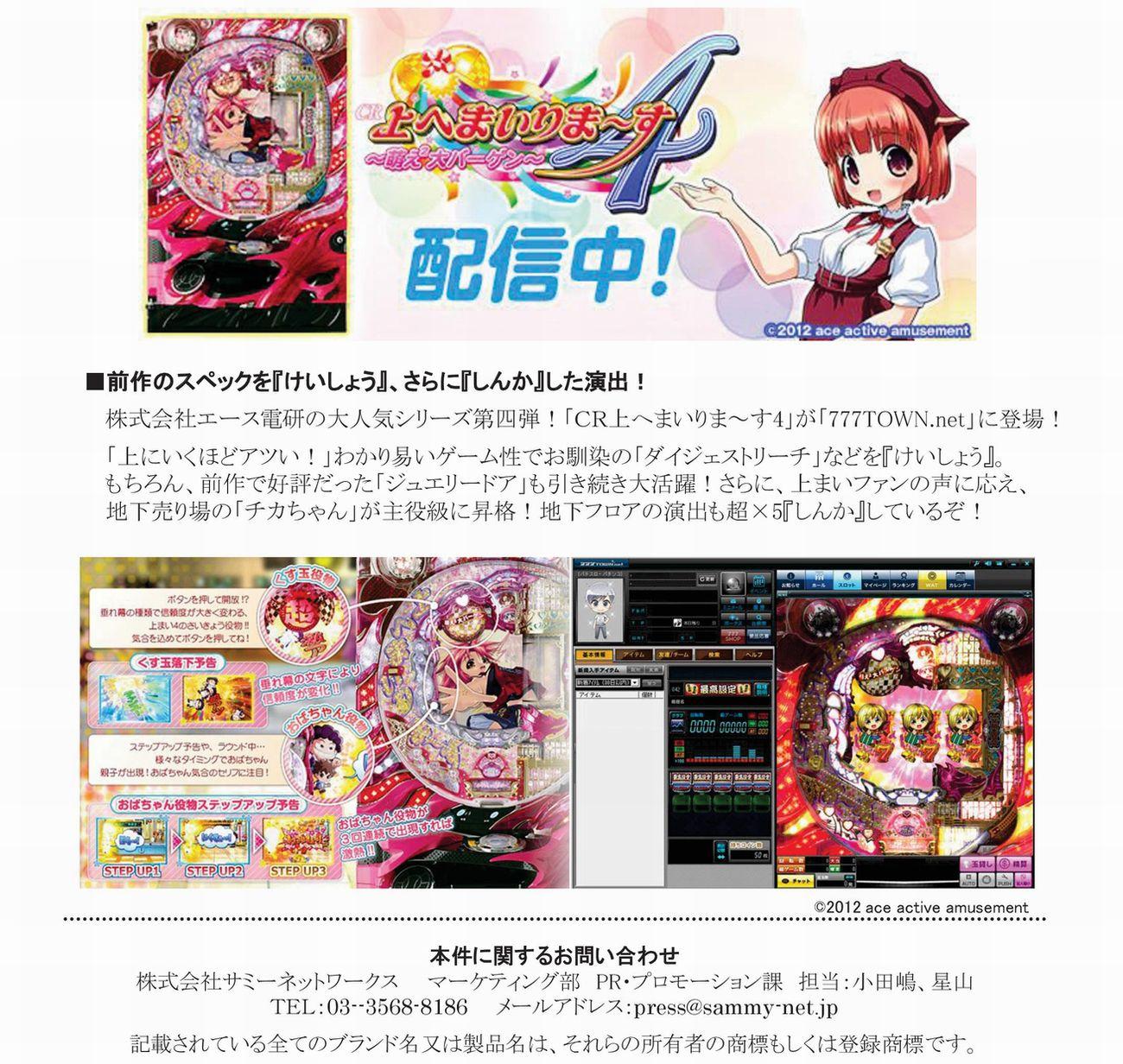 【PC】CR上へまいりま~す4_プレスリリース-001