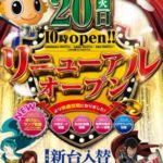 MJアリーナ干隈店(2014年5月20日リニューアル・福岡県)