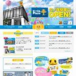 ピーアーク、コーポレートブックで2014年3月期財務ハイライトと新店『ピーくんガーデン』コンセプトを公表