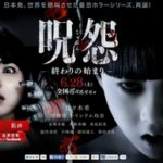 映画「呪怨‐終わりの始まり‐」、28日より公開開始