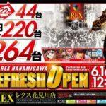 REX花見川店(2014年6月16日リニューアル・千葉県)