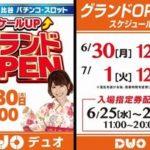 有楽町DUO(2014年6月30日リニューアル・東京都)