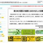 全日遊連、「AKB48」「牙狼金色」販売方法でメーカーに4団体合意順守を文書で要請