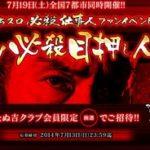 京楽、「ぱちスロ必殺仕事人」ファンイベントを19日、全国7都市で同時開催