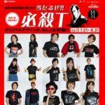 京楽、「ぱちスロ必殺仕事人」導入を記念し「当たるぜ!!必殺Tキャンペーン」を実施