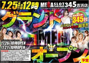 aichi_140725_mega-concrde-345-yosihama