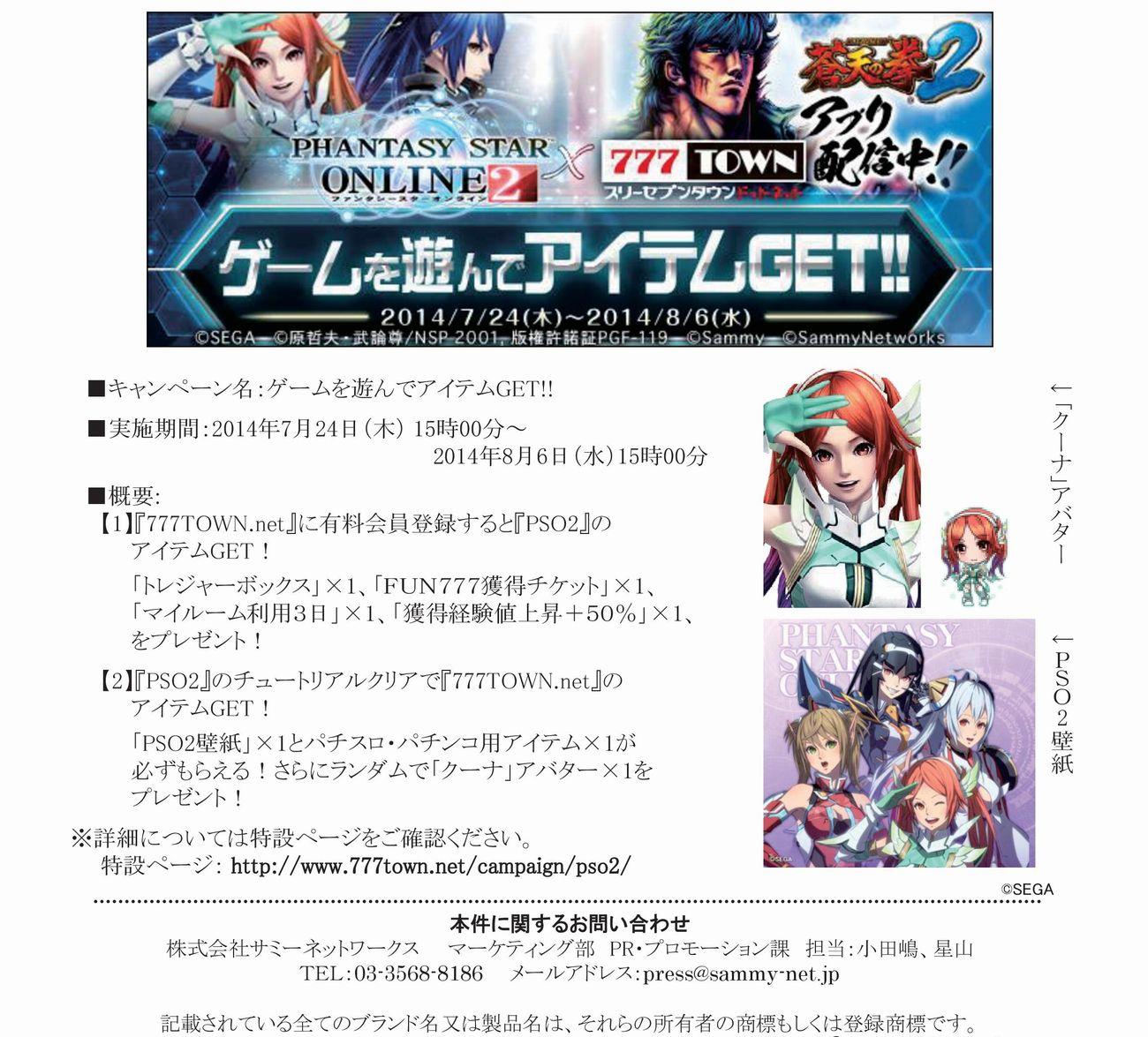 140724_【PC】PSO2連動キャンペーン_プレスリリース
